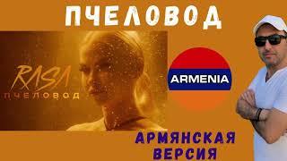 "Download МАРАТ Пашаян - ""ПЧЕЛОВОД"" (Армянская версия) // RASA Mp3 and Videos"