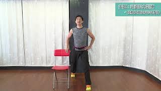 帕金森病運動影片_站姿肌力訓練