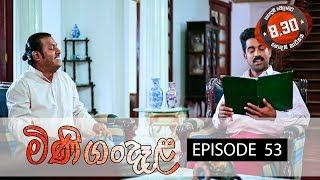 Minigandela | Episode 53 | Sirasa TV 22nd August 2018 [HD] Thumbnail
