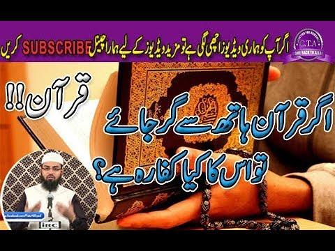 agar quran hath se gir jaye to is ka kiya kfara hai by adv faiz