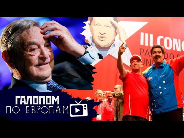 Кремль подорожал, Кошмары Сороса, Рука Чавеса // Галопом по Европам #544
