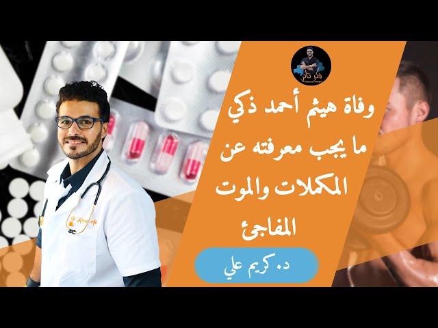 ١٢٣- وفاه هيثم احمد ذكى/ المكملات الغذائية وكل مايجب معرفته /الجلطات والموت المفاجىء