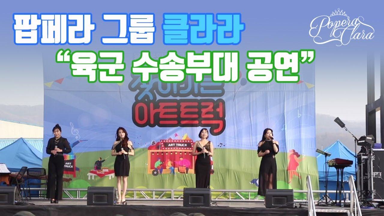 [Popera Clara] 팝페라그룹 클라라 육군수송부대 아트트럭 공연 / 송리단길 God Eat 멕시칸푸드 먹방