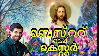 kester hits | Malayalam christian devotional songs of kester