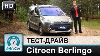 Citroen Berlingo Multispace - тест InfoCar.ua (Ситроен Берлинго)(Подробный тест-драйв пассажирской версии Ситроен Берлинго Multispace от команды портала InfoCar.ua Смотрите другие..., 2014-05-20T21:01:09.000Z)