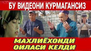 ГАРАЖДАГИ АКА СИНГИЛ ЯНГИ УЙИГА МАХЛИЁХОНДИ ОИЛАСИ КЕЛДИ