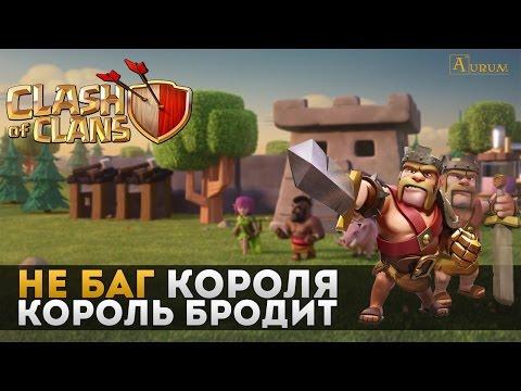 Clash Of Clans Клаш оф Кланс