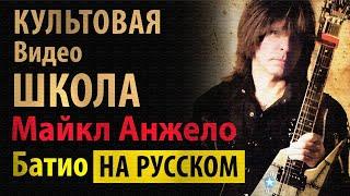 Майкл Энджело Батио Убийственная скорость 1991 Русский перевод от No Rust TV