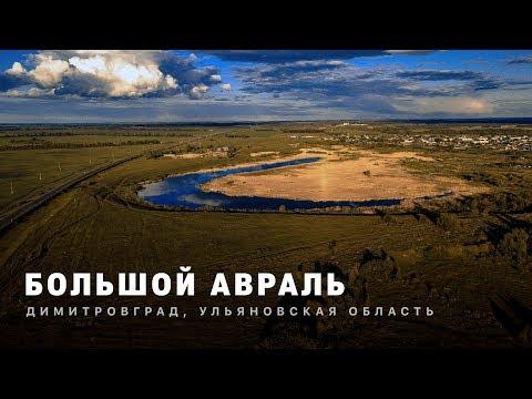 БОЛЬШОЙ АВРАЛЬ | Димитровград, Ульяновская область | 4k