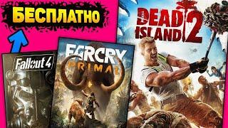 ПОЛУЧАЕМ ИГРЫ БЕСПЛАТНО STEAM , Epic Games // ХАЛЯВА 2020