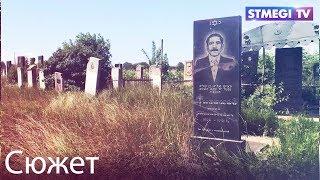 Уборка еврейского кладбища в Хасавюрте