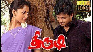 New Tamil Movie HD | Thirudi | Murli, Dhanya | Tamil Full Length HD Movie