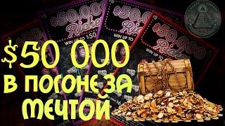 =$6.5 Миллиона Лотерея/ American Dream Jackpot  =  #1