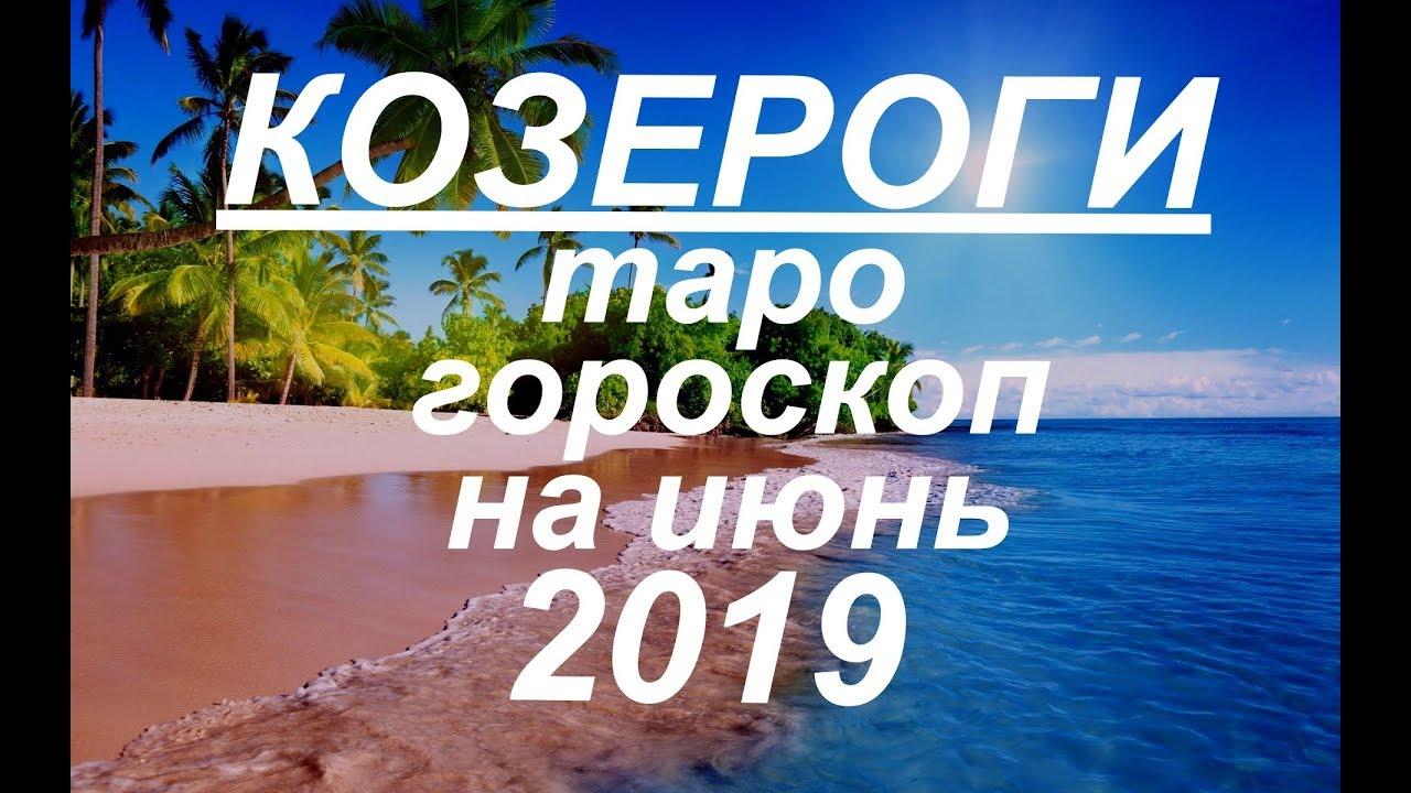 Козерог.Таро гороскоп на июнь 2019 на все сферы жизни.