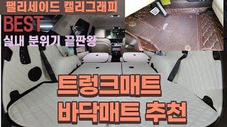 팰리세이드 트렁크매트와 바닥매트 끝판왕