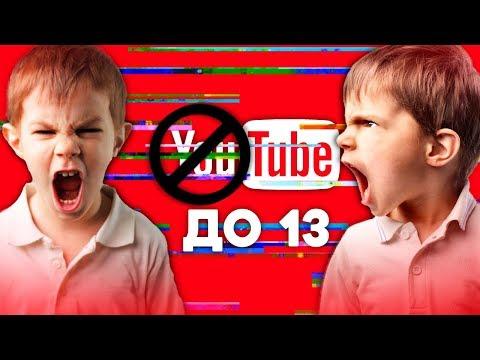 Школьников не пустят на Ютуб без согласия родителей / Новые правила