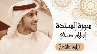 سورة السجدة - كاملة | القارئ اسلام صبحي | تلاوة خاشعة
