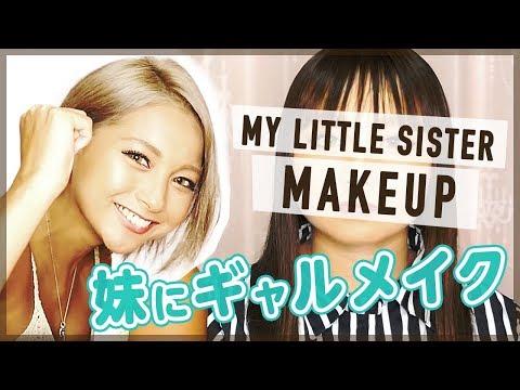 【リベンジ】中学生の妹にゆきぽよの毎日メイクをしてみた【ギャル姉妹】