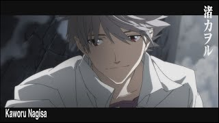 Character Promotion Reel 渚カヲル 『シン・エヴァンゲリオン劇場版』絶賛上映中