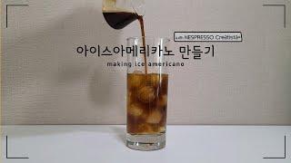 Eng) 커피머신으로 아이스아메리카노 만들기☕️ / m…