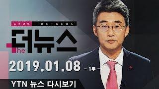 노종면의 더뉴스  다시보기 2019년 01월 08일 - 1부