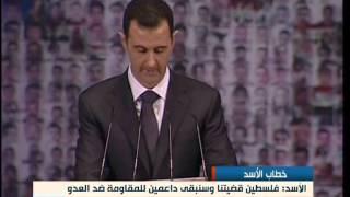 بشار الأسد: فلسطين قضيتنا وسنبقى داعمين للمقاومة