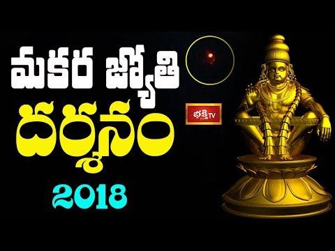 మకర జ్యోతి దర్శనం || Sabarimala Makara Jyothi 2018 Darshanam || Bhakthi TV