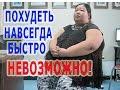 ★ПОХУДЕТЬ навсегда БЫСТРО Это Невозможно! гликемический индекс и избыточный вес.