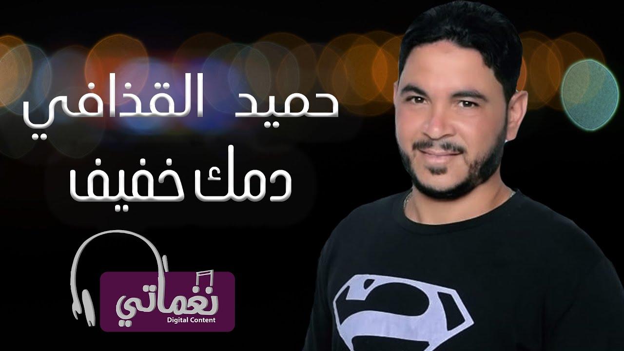 المطرب الليبي حميد القذافي دمك خفيف