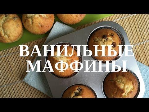 Вкуснейшее блюдо Маффины - ванильные кексы с изюмом | Лучший рецепт маффинов