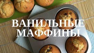 Маффины - ванильные кексы с изюмом | Лучший рецепт маффинов