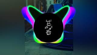 اغنية عربية شو اعمل الي شو البي معلق فيها  حماسية 2019