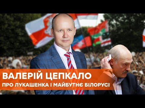 Валерий ЦЕПКАЛО -