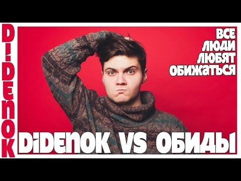 DIDENOK VS ОБИДЫ Ü Кирилл Диденок