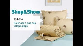 Комплект для сна «Верблюд». Shop & Show (Дом)