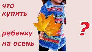 ЧТО купить РЕБЕНКУ из одежды на осень. Обзор покупок детской одежды.
