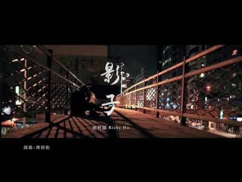 胡利基 Ricky Hu [ 影子 ] Official Music Video