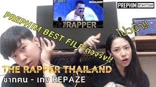 THE RAPPER THAILAND ซากคน l REPAZE l 【THAILAND RECAP/REVIEW/REACTION】