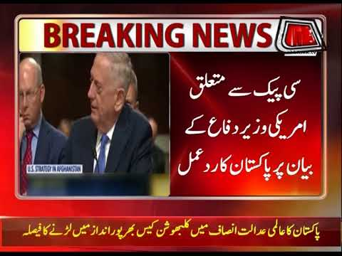 Pakistan's Reaction on US minister's statement Over CPEC