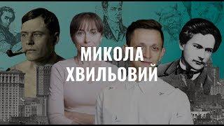 Микола Хвильовий. Українська література в іменах
