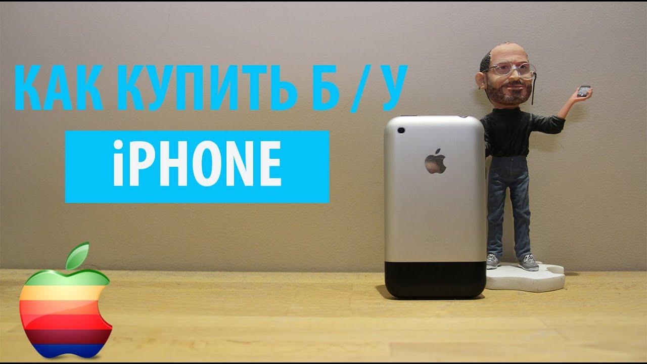 проверить б у iphone инструкция