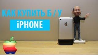 Как быстро и правильно купить Б/У iPhone(, 2013-05-27T20:57:59.000Z)