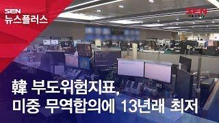 韓 부도위험지표, 미중 무역합의에 13년래 최저