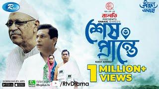 Shesh Prante | শেষ প্রান্তে | Eid Natok 2021 | Mosharraf Karim, Momo