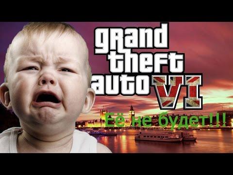 GTA 6 НИКОГДА НЕ ВЫЙДЕТ? Что ждёт GTA 5?