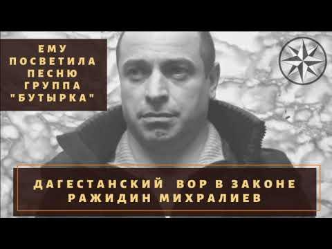 Дагестанский вор в законе Ражидин Михралиев. О нем пела «Бутырка».