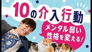 メンタリストDaiGoの無料メンタルアプリ PC▷https://ch.nicovideo.jp/me...
