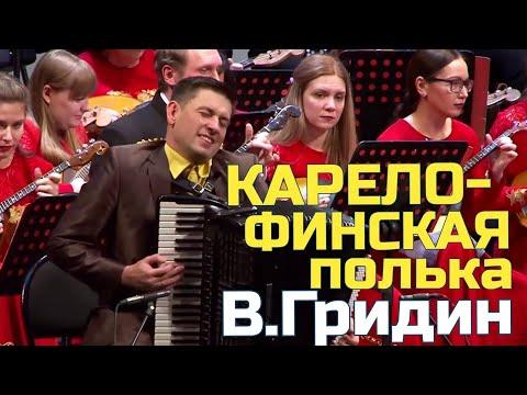 """В. Гридин """"Карело - финская полька"""" аккордеон и оркестр русских народных инструментов."""