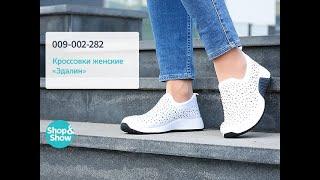 Кроссовки женские Эдалин Shop and Show обувь