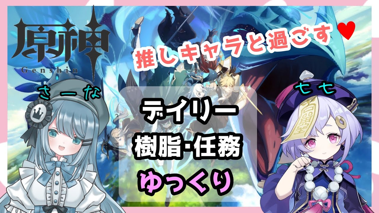 【原神】綾華ちゃんの伝説任務の途中からと釣り出来たら♪